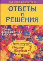 Английский язык. Сборник самостоятельных работ к учебнику Клементьевой Happy English 3, 10-11 класс