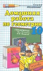 Домашняя работа по геометрии за 10 класс