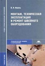 Книга ремонт промышленного оборудования учебник