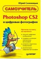 Photoshop CS2 и цифровая фотография: Самоучитель