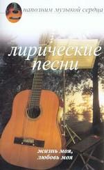 Лирические песни. Жизнь моя, любовь моя