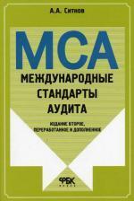 Международные стандарты аудита. 2-е издание, переработанное. и дополненное