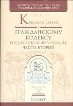 Комментарий к Гражданскому кодексу РФ. Часть 2