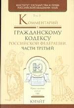 Комментарий к Гражданскому кодексу РФ. Часть 3