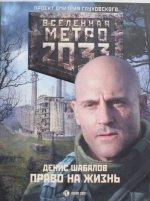 Метро 2033. Право на жизнь