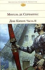 Дон Кихот. Часть 2