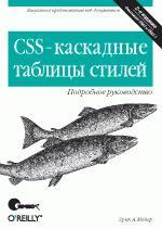 CSS - каскадные таблицы стилей. Подробное руководство, 2-е издание