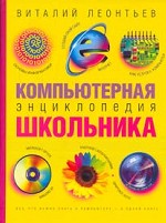 Компьютерная энциклопедия школьника