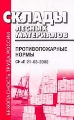 Склады лесных материалов. Противопожарные нормы СНиП 21-03-2003