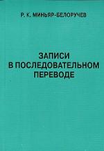 Записи в последовательном переводе