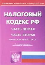 Налоговый кодекс Российской Федерации. Части 1, 2 на 01.09.05