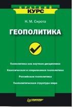 Геополитика. Краткий курс