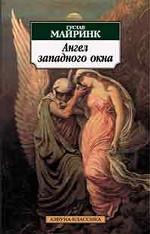Ангел западного окна. Роман