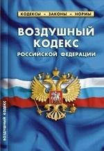 Воздушный кодекс РФ. Комментарии к изменениям, принятым в 2011-2013 гг