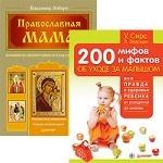 Православная мама. Пособие по воспитанию и уходу за ребенком + 200 мифов и фактов об уходе за малышом
