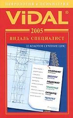 Vidal 2005. Неврология и психиатрия. Справочник