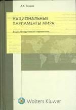 Национальные парламенты мира. Энциклопедический справочник