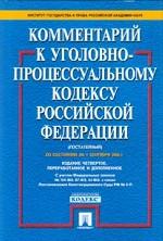 Комментарий к Уголовно-процессуальному кодексу РФ на 01.09.05 г