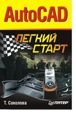 AutoCAD. Легкий старт