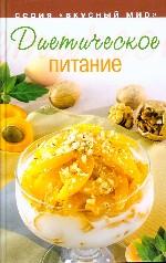 Диетическое питание. 2-е издание