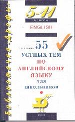 Английский язык. 55 устных тем по английскому языку для школьников: 5-11 класс