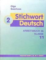 Ключевое слово -немецкий язык 2. Рабочая книга к учебнику 2 А. 11 класс