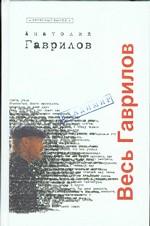 Весь Гаврилов