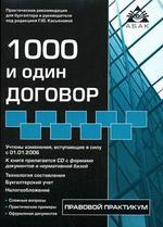 1000 и один договор