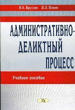 Административно-деликтный процесс: Учебное пособие