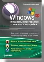 Windows XP и полезные программы: установка и настройка