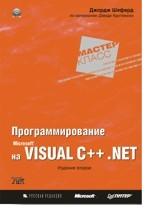 Программирование на Microsoft Visual C++ .NET (+ CD). 2-е издание