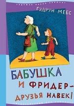 Бабушка и Фридер - друзья навек!