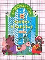 Информатика в играх и задачах: Учебник-тетрадь для 2 класса четырехлетней начальной школы: часть 1