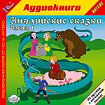 1С:Аудиокниги. Английские сказки, часть 1. На русском и английском языках. Для детей и взрослых. Читают носители языка. Аудиокнига записана в форматах AudioCD и MP3