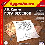 1С:Аудиокниги. Куприн А.И. Гога Веселов