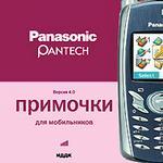 Примочки для мобильников. Panasonic, Pantech. Версия 4.0