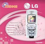 Мой телефон. LG
