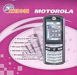 Мой телефон Motorola