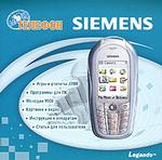 Мой телефон Siemens
