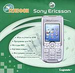 Мой телефон Sony Ericsson