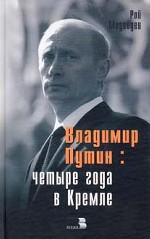 Владимир Путин. 4 года в Кремле