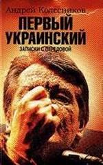 Первый Украинский. Записки с передовой
