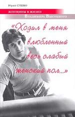 Ходил в меня влюбленный весь слабый женский пол.... Женщины в жизни Владимира Высоцкого