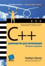 C++: руководство для начинающих