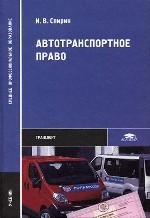Автотранспортное право