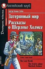 Затерянный мир. Рассказы о Шерлоке Холмсе. На английском языке