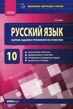 Русский язык. 10 класс. Сборник заданий и упражнений по стилистике