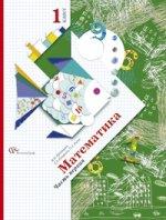 Математика. 1 кл. Учебник. В 2 ч. Ч. 1. 4-е изд., перераб