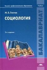 Е. Н. Тихонова. Социология