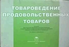 Альбом: Товароведение продовольственных товаров (3-е изд., стер.) иллюстрированное учеб. пособие